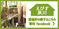 えびす夙川Facebookページ