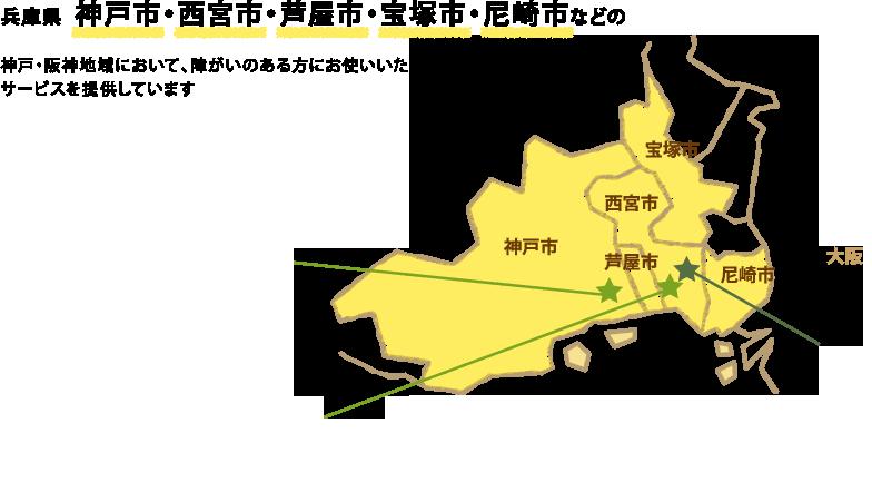 兵庫県神戸市・西宮市・芦屋市・宝塚市・尼崎市などの神戸・阪神地域において、障がいのある方にお使いいただけるサービスを提供しています