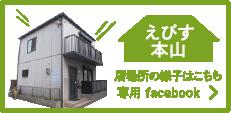 えびす本山Facebookページ